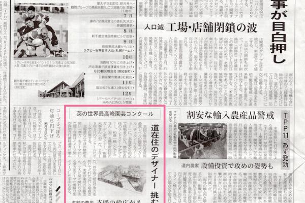 181229 .日経新聞【地経】