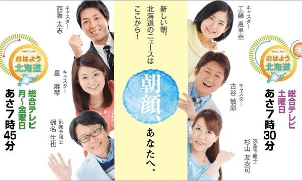 (画像:NHK北海道放送局)